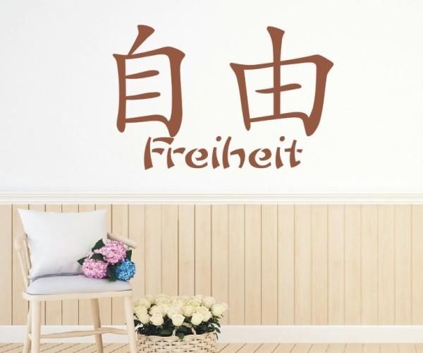 Wandtattoo - Chinesische Zeichen - Variante 42