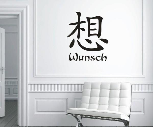 Wandtattoo - Chinesische Zeichen - Variante 25