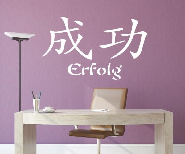 Wandtattoo - Chinesische Zeichen - Variante 50