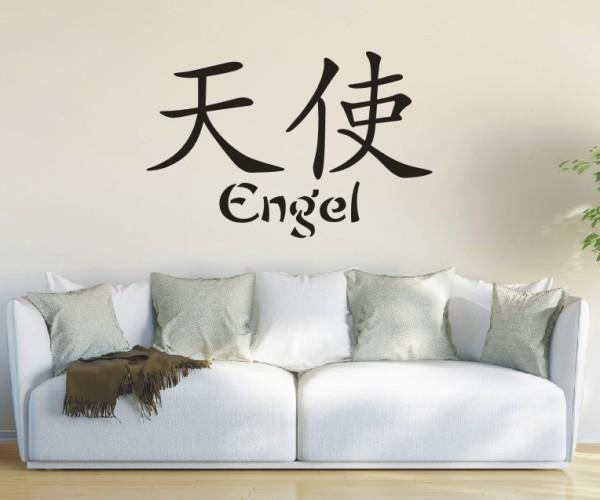 Wandtattoo - Chinesische Zeichen | 43