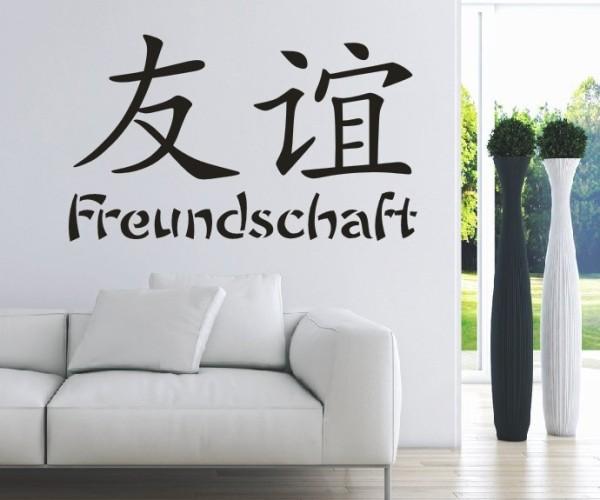 Wandtattoo - Chinesische Zeichen - Variante 49