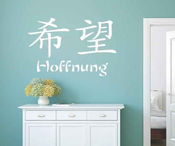 Wandtattoo - Chinesische Zeichen | 39