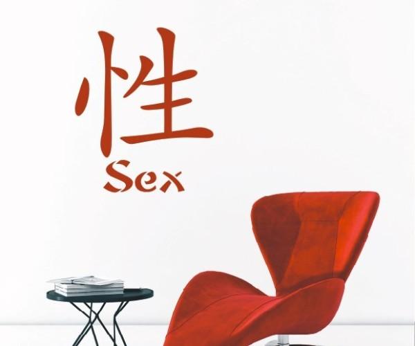 Wandtattoo - Chinesische Zeichen - Variante 19